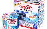Опыт применения абсорбирующих таблеток «Stop влажность»