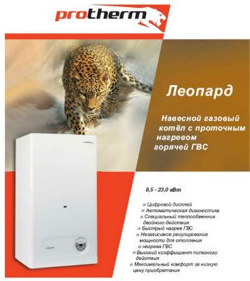 Protherm Леопард