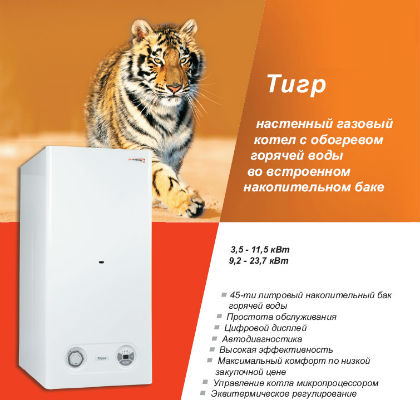 Protherm Тигр