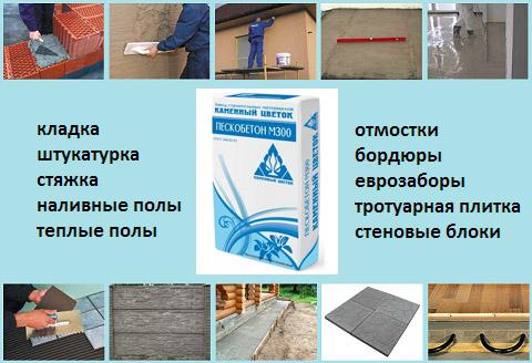 Область использования цементного состава