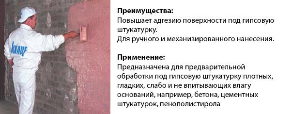 Преимущества Бетоноконтакта