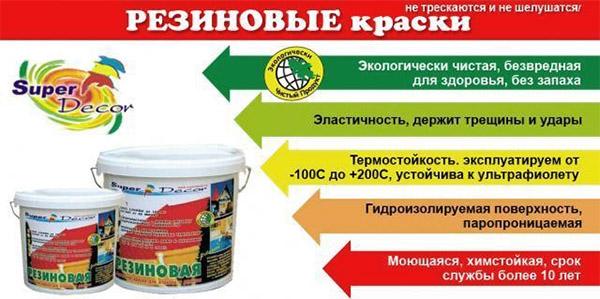 Преимущества резиновых смесей